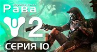 Видео: КЕЙД-6! ? Destiny 2 #10 [PC/Ultra Settings]